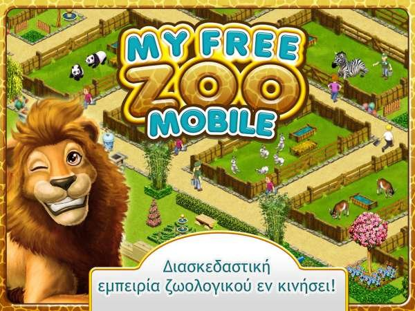 My Free Zoo Mobile